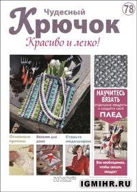журнал по вязанию Чудесный крючок. Красиво и легко! № 78, 2012
