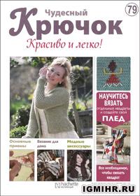 журнал по вязанию Чудесный крючок. Красиво и легко! № 79, 2012