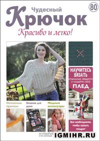 журнал по вязанию Чудесный крючок. Красиво и легко! № 80, 2012