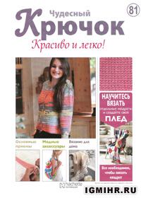 журнал по вязанию Чудесный крючок. Красиво и легко! № 81, 2012