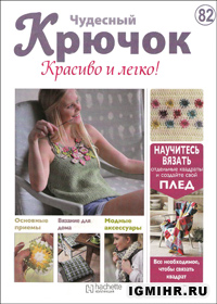 журнал по вязанию Чудесный крючок. Красиво и легко! № 82, 2012
