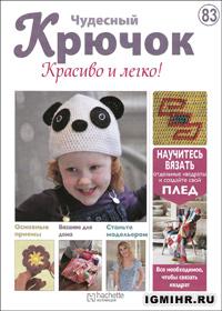 журнал по вязанию Чудесный крючок. Красиво и легко! № 83, 2012