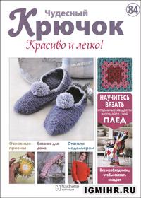 журнал по вязанию Чудесный крючок. Красиво и легко! № 84, 2012