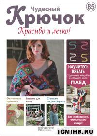 журнал по вязанию Чудесный крючок. Красиво и легко! № 85, 2012