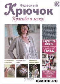 журнал по вязанию Чудесный крючок. Красиво и легко! № 86, 2012