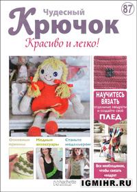 журнал по вязанию Чудесный крючок. Красиво и легко! № 87, 2012
