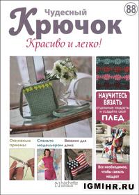 журнал по вязанию Чудесный крючок. Красиво и легко! № 88, 2012