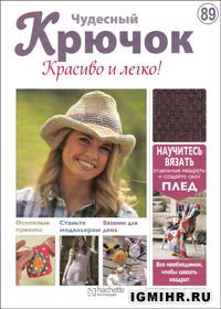 журнал по вязанию Чудесный крючок. Красиво и легко! № 89, 2012