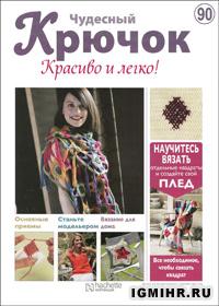 журнал по вязанию Чудесный крючок. Красиво и легко! № 90, 2012