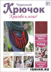 журнал по вязанию Чудесный крючок. Красиво и легко! № 91, 2012