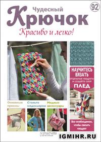 журнал по вязанию Чудесный крючок. Красиво и легко! № 92, 2012