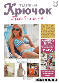 журнал по вязанию Чудесный крючок. Красиво и легко! № 93, 2012