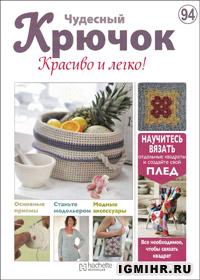 журнал по вязанию Чудесный крючок. Красиво и легко! № 94, 2012