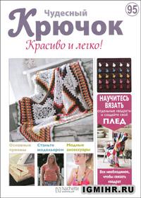 журнал по вязанию Чудесный крючок. Красиво и легко! № 95, 2012