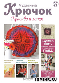 журнал по вязанию Чудесный крючок. Красиво и легко! № 97, 2012