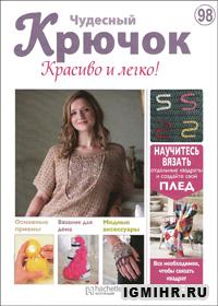 журнал по вязанию Чудесный крючок. Красиво и легко! № 98, 2012