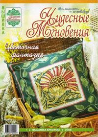 журнал по вышивке Чудесные мгновения. Вышивка крестом № 1,2008