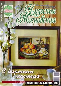 журнал по вышивке Чудесные мгновения. Вышивка крестом № 1,2011