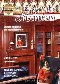 журнал по вышивке Чудесные мгновения. Вышивка крестом № 2,2002