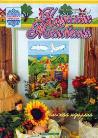 журнал по вышивке Чудесные мгновения. Вышивка крестом № 2,2004