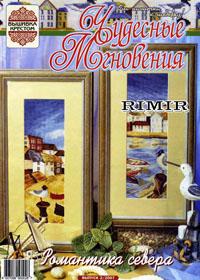 журнал по вышивке Чудесные мгновения. Вышивка крестом № 2,2007