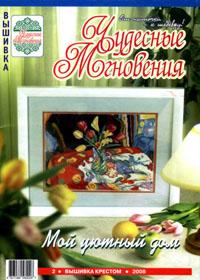 журнал по вышивке Чудесные мгновения. Вышивка крестом № 2,2008