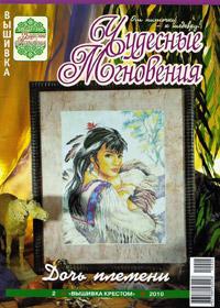 журнал по вышивке Чудесные мгновения. Вышивка крестом № 2,2010