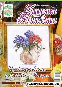 журнал по вышивке Чудесные мгновения. Вышивка крестом № 2,2011