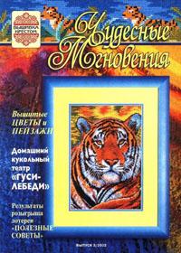 журнал по вышивке Чудесные мгновения. Вышивка крестом № 3,2002