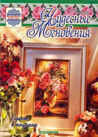 журнал по вышивке Чудесные мгновения. Вышивка крестом № 3,2004