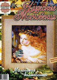 журнал по вышивке Чудесные мгновения. Вышивка крестом № 3,2007
