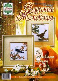 журнал по вышивке Чудесные мгновения. Вышивка крестом № 3,2008