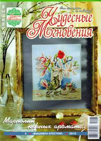журнал по вышивке Чудесные мгновения. Вышивка крестом № 3,2010