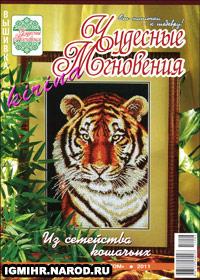 журнал по вышивке Чудесные мгновения. Вышивка крестом № 3,2011