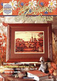 журнал по вышивке Чудесные мгновения. Вышивка крестом № 4,2002
