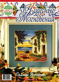 журнал по вышивке Чудесные мгновения. Вышивка крестом № 4,2007