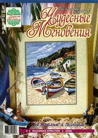 журнал по вышивке Чудесные мгновения. Вышивка крестом № 4,2008