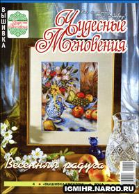 журнал по вышивке Чудесные мгновения. Вышивка крестом № 4,2011