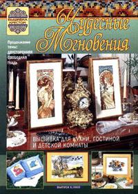 журнал по вышивке Чудесные мгновения. Вышивка крестом № 5,2002