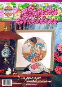 журнал по вышивке Чудесные мгновения. Вышивка крестом № 9,2004