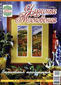 журнал по вышивке Чудесные мгновения. Вышивка крестом № 9,2009