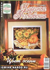 журнал по вышивке Чудесные мгновения. Вышивка крестом № 9,2010