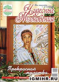 журнал по вышивке Чудесные мгновения. Вышивка крестом № 9,2011