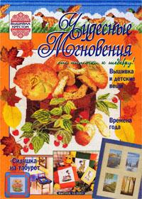 журнал по вышивке Чудесные мгновения. Вышивка крестом № 10,2001