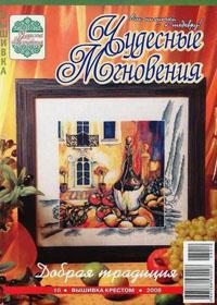 журнал по вышивке Чудесные мгновения. Вышивка крестом № 10,2008