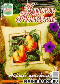 журнал по вышивке Чудесные мгновения. Вышивка крестом № 10,2010