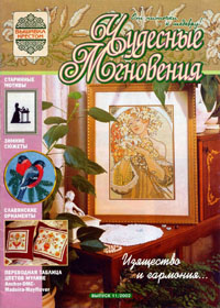 журнал по вышивке Чудесные мгновения. Вышивка крестом № 11,2002