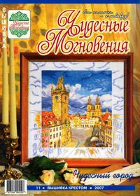 журнал по вышивке Чудесные мгновения. Вышивка крестом № 11,2007