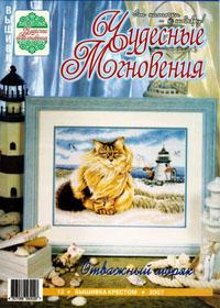журнал по вышивке Чудесные мгновения. Вышивка крестом № 12,2007