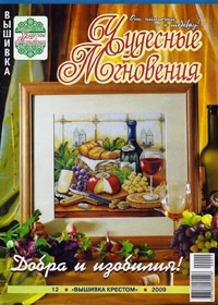 журнал по вышивке Чудесные мгновения. Вышивка крестом № 12,2009